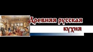 Пища Богов. Рецепты и блюда древней Руси (22.10.2013)