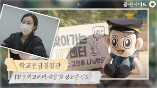 [폴 인사이드] ep. 2 학교폭력예방 및 청소년 선도…