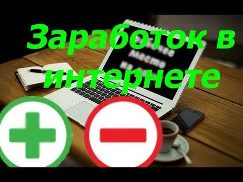 ЗАРАБОТОК В ИНТЕРНЕТЕ/Плюсы и минусыиз YouTube · Длительность: 3 мин54 с