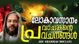 ലോകാവസാനം പ്രവാചകന്റെ പ്രവചനങ്ങൾ | Latest Islamic Speech In Malayalam 2016 | Abu Shammas Moulavi