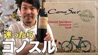 【チリワイン 】スーパーコンビニで買える安旨ワインといば、コノスル!ゆきおとワイン30 - YUKIO156