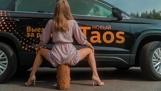 Будут ли покупать Volkswagen Taos, если есть...? Обзор, тест-драйв, Фольксваген Таос 2021