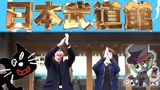 キヨとレトルト、『日本武道館』でイベントするってよ thumbnail