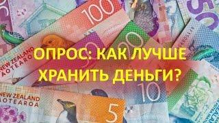 Опрос: как лучше хранить деньги