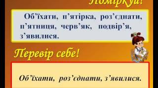 Урок укр  мови  3 клас   Вживання апострофа після префіксів  Онопрієнко Л В