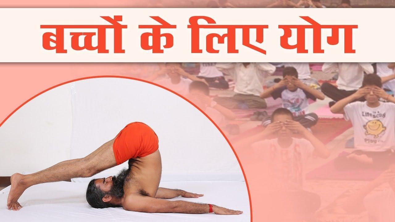 Yoga For Kids Swami Ramdev Youtube