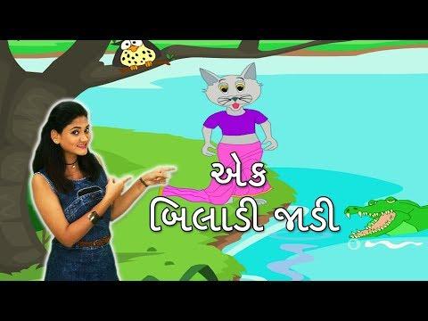 Ek Biladi Jadi With Actions | Gujarati Rhymes For Kids With Actions | ગુજરાતી બાળગીત | Baby Rhymes