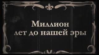 Лагерь- ДивоКИНО - ЧБ - Миллион лет до нашей эры (черно-белое немое кино)