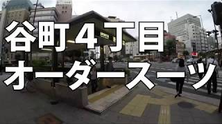 【オーダースーツ店】谷町4丁目駅〜サルトクレイス 谷町四丁目店