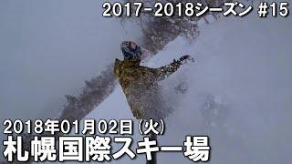 スノー2017-2018シーズン15日目@札幌国際スキー場】 ぼくのふゆやすみ...
