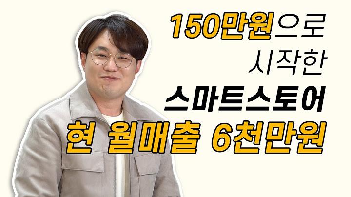 EP.9 부업으로 시작한 스마트스토어 이제는 본업이 된 키덜트제품 판매하는 사장님 인터뷰