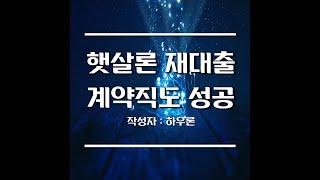 햇살론 재대출 군미필 계약직도 성공!