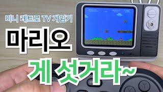 미니 레트로 TV 게임기 GV300 / mini ret…