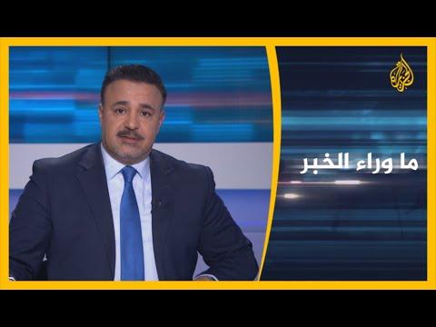 ما وراء الخبر - دعوة إيرانية للحوار مع دول الخليج.. ما هي الفرص والشروط؟  - نشر قبل 6 ساعة