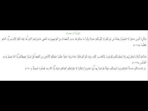 SURAH AL-E-IMRAN #AYAT 118-120: 1st May 2019
