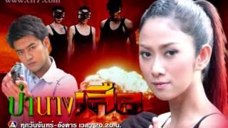 Video Thai Lakorns 2012 2013 download MP3, 3GP, MP4, WEBM, AVI, FLV Maret 2018