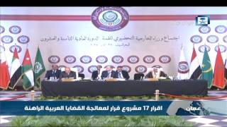 وزير خارجية الأردن يعلن إقرار جدول أعمال القمة العربية القادمة