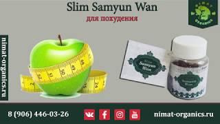 Slim Samyun Wan для похудения | Идеальный вес