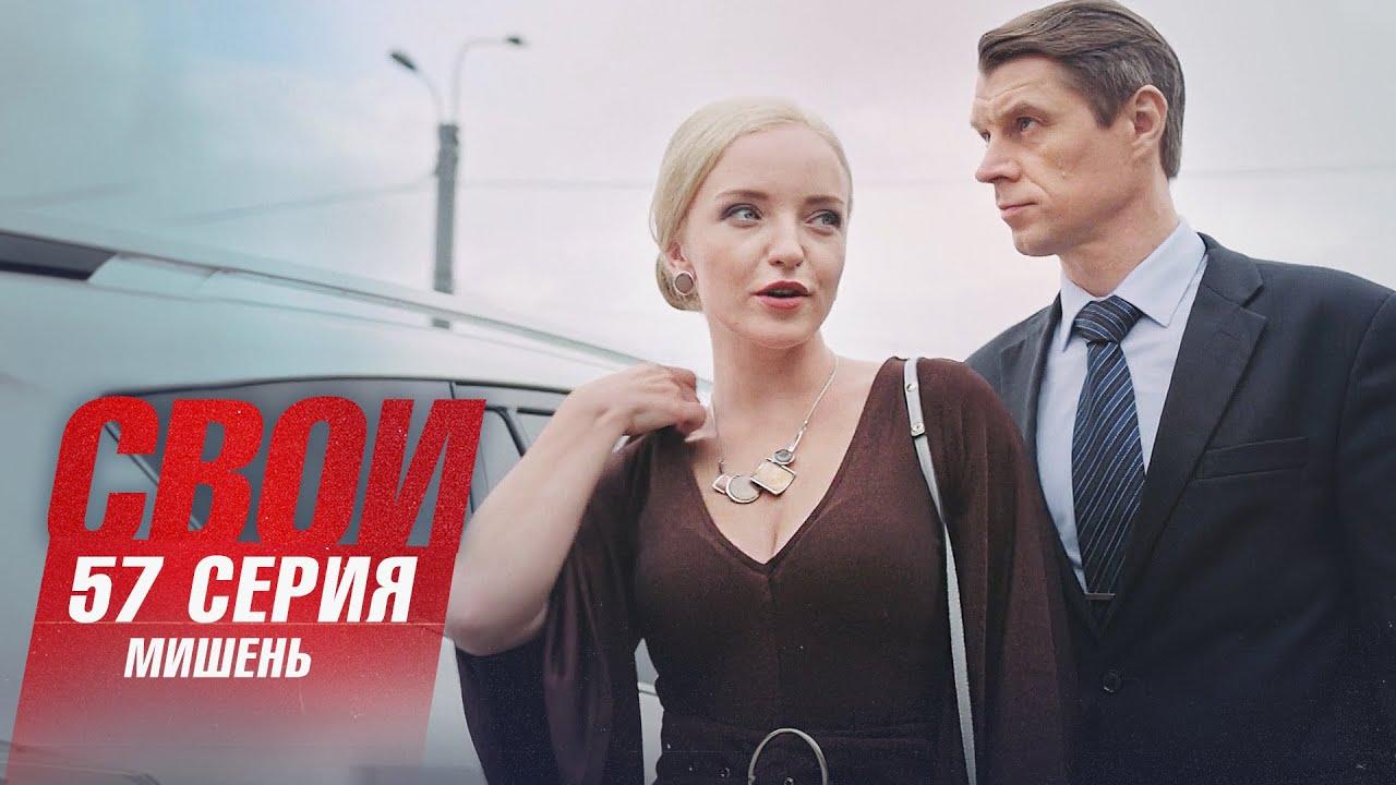 Свои 3 сезон 58 серия Мишень