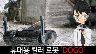 휴대용 킬러 로봇 'DOGO'-[스나이퍼 뉴스룸]