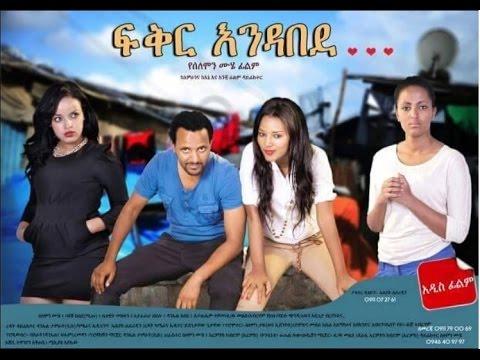 2. Addis Hiwot