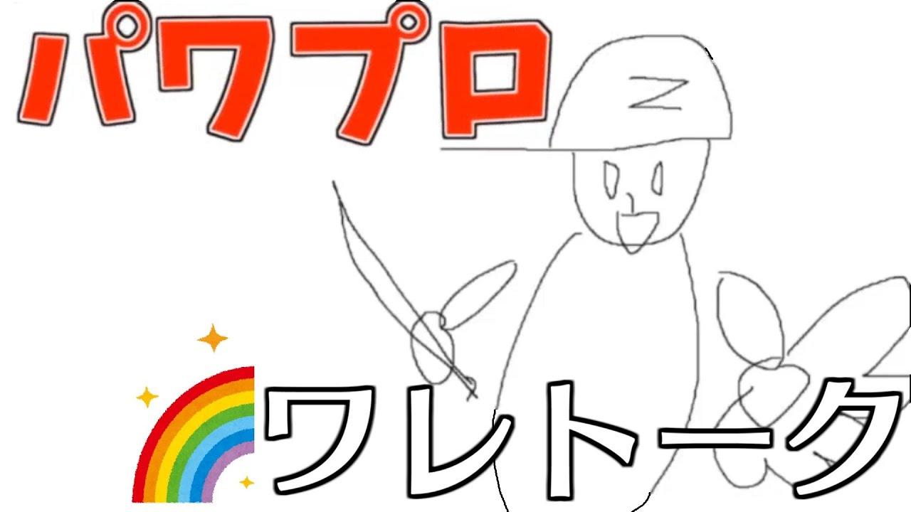 【ニコニコお試し動画】パワプロトーク【ワレトーク】