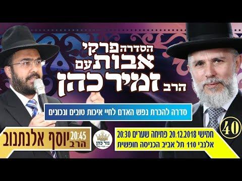 פרקי אבות חלק 40 HD הרב זמיר כהן במסרים לחיים HD