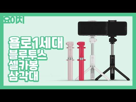 요이치 욜로 1세대 블루투스 셀카봉! 블랙~ 화이트~ 베이비핑크~ 레드~ 4가지 컬러! YOLO 1st Selfie Stick! You Only Live Once!