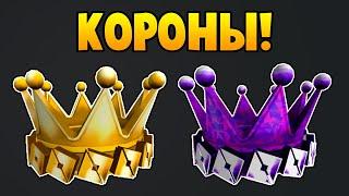 Как получить КОРОНУ РАЗРАБОТЧИКА (Crown Of O's)   Roblox