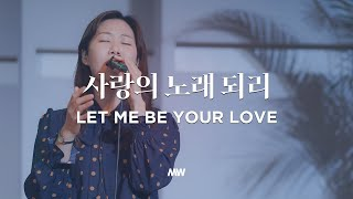 사랑의 노래 되리 - 마커스워십 | 심종호 인도 | Let me be Your love