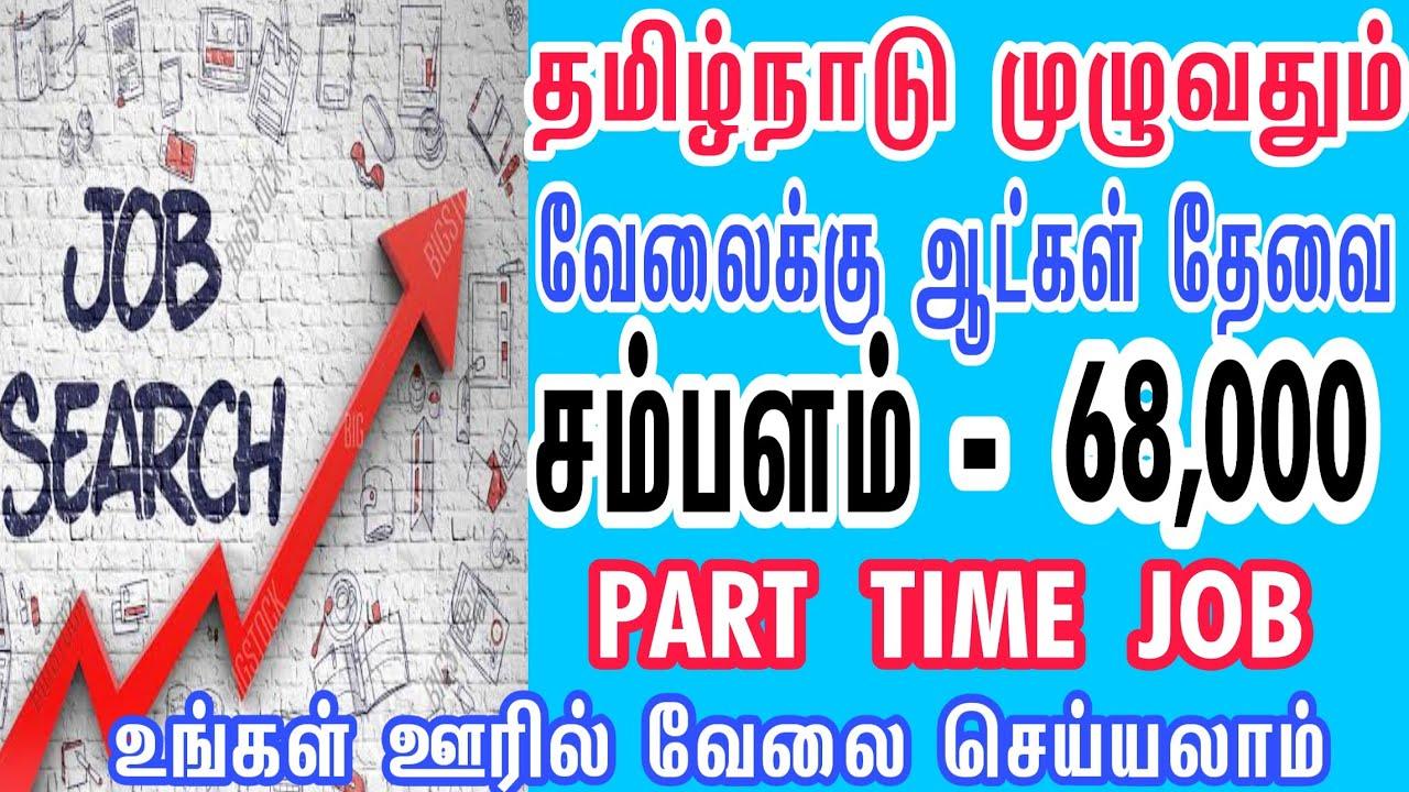 Tamilnadu Private Jobs 2020   Salary 68,000   Private Jobs 2020   Tamil   tamilnadujobs2020   tnjobs