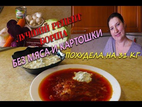 Борщ без Мяса и Картошки  Лучший рецепт Борща без мяса при похудении Ем и худею Похудела на 31 кг