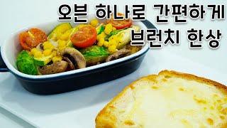 야채를 가장 맛있게 먹는 방법_치즈 토스트와 애호박 그…