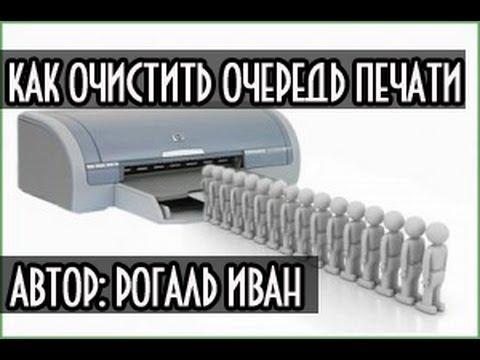 Как убрать из очереди принтера документы