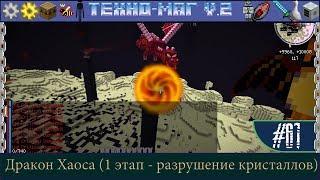 LP ► Minecraft ► [ТЕХНО-МАГ V2.0] Сезон №2 E61 - Дракон Хаоса (1 этап - разрушение кристаллов)
