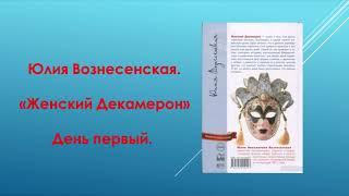 Аудиокнига Ю Вознесенская Женский декамерон День первый Глава первая