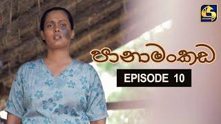 Panamankada Episode 10    පානාමංකඩ    22nd August 2021 Thumbnail