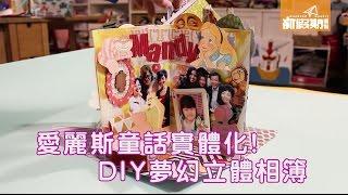 【柴灣】DIY夢幻立體相簿 愛麗斯童話實體化!|新假期