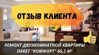 Ремон квартир под ключ  в ЖК «Губернский» отзыв заказчика Фаворит Строй