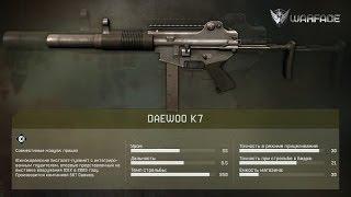 Warface - как выбить Daewoo K7. Варфейс - как выбить пистолет-пулемёт Дэу К7