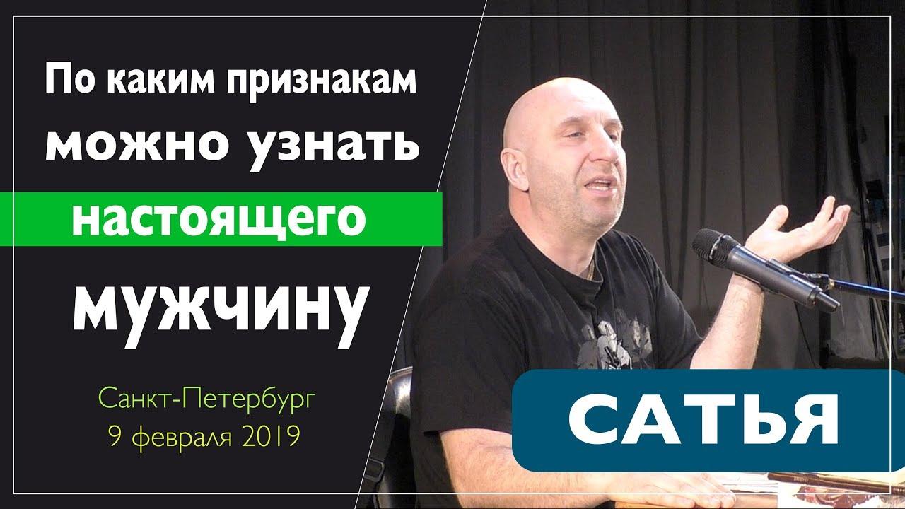 сатья дас лекции видео смотреть онлайн мужской клуб