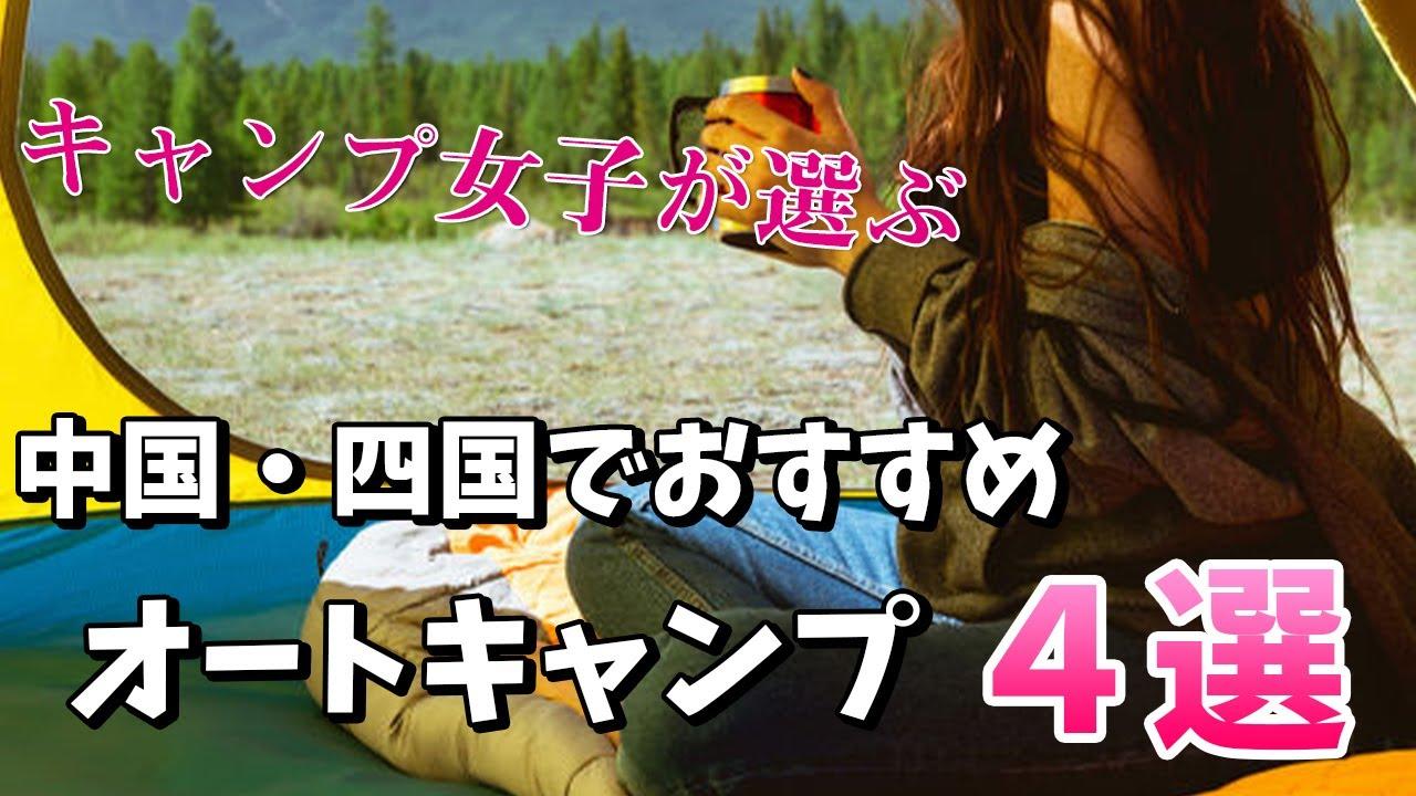 【キャンプ女子】絶対に行きたい!オートキャンプ場おすすめ4選【中国・四国】