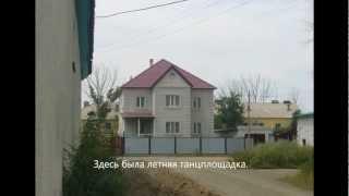 Аягуз-Город детства. Июнь 2012г..mp4