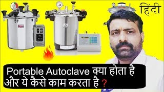 What is Portable Autoclave and how does it work II Autoclave क्या होता है और ये कैसे काम करता है ?