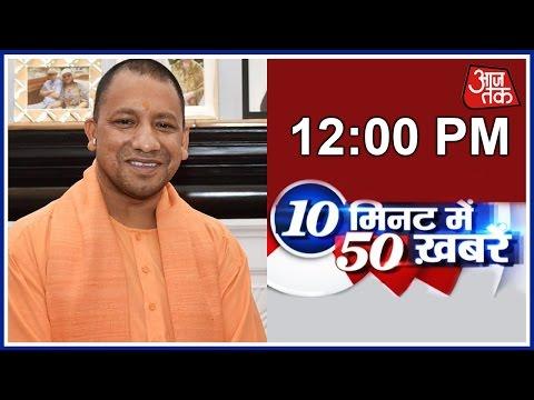 10 Minuter 50 Khabrien: Uttar Pradesh Assembly's Session To Begin Today