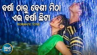 Barsha Tharu Beshi Mitha Barsh…