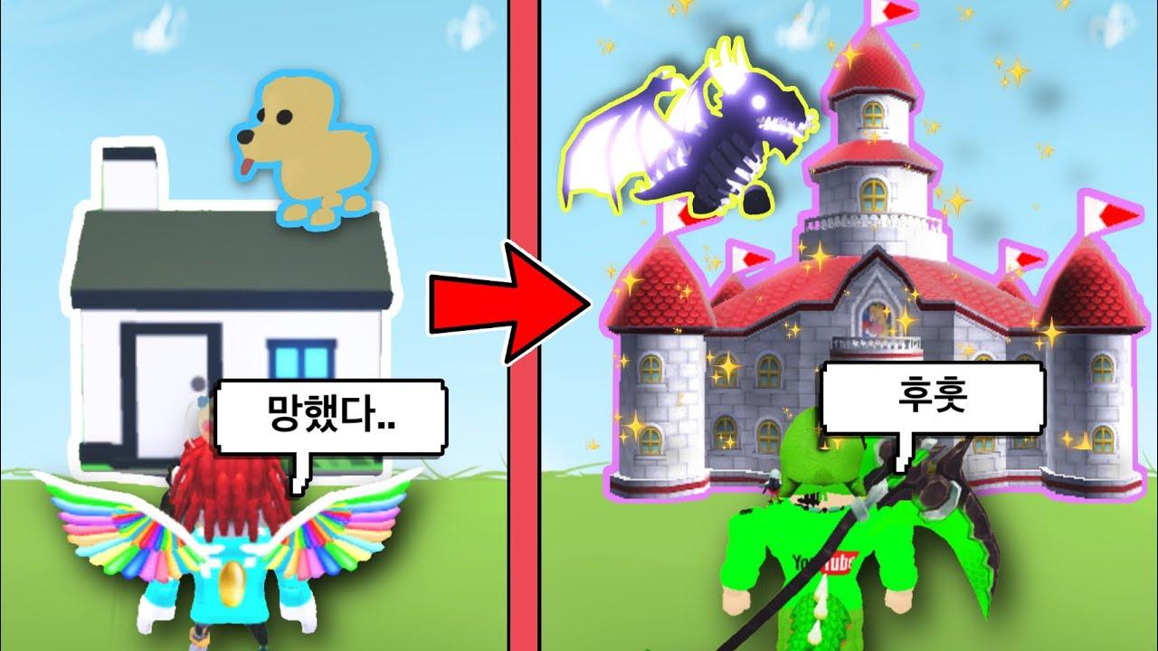 입양하세요 일반집을 성처럼 변신 시켜보았다!!