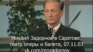 Михаил Задорнов. Концерт в Саратове, театр оперы и балета, 07.11.03