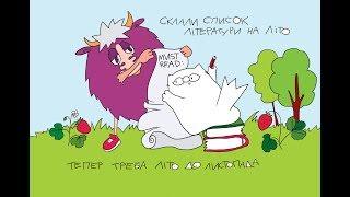 У Житомир привезли кота Інжира