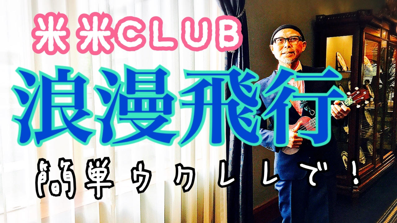 浪漫飛行 - 米米CLUB・ウクレレ 超かんたん版【コード&レッスン付】GAZZLELE